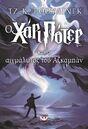 Harry Potter y el prisionero de Azkaban (versión Grecia)