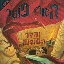 HP2 portada Israel.JPG