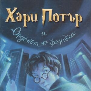 HP5 versión búlgara.jpg