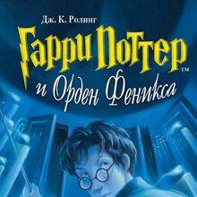 Harry Potter y la Orden del Fénix (versión Rusia).jpg