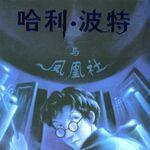 Harry Potter y la Orden del Fénix (versión China).jpg