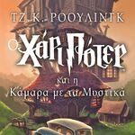 Harry Potter y la cámara secreta (versión Grecia).jpg