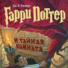 Harry Potter y la cámara secreta (versión Rusia).jpg
