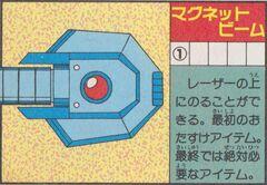 MagnetBeam-Daizukan.jpg
