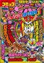 CBB-1992-01-Portada.jpg