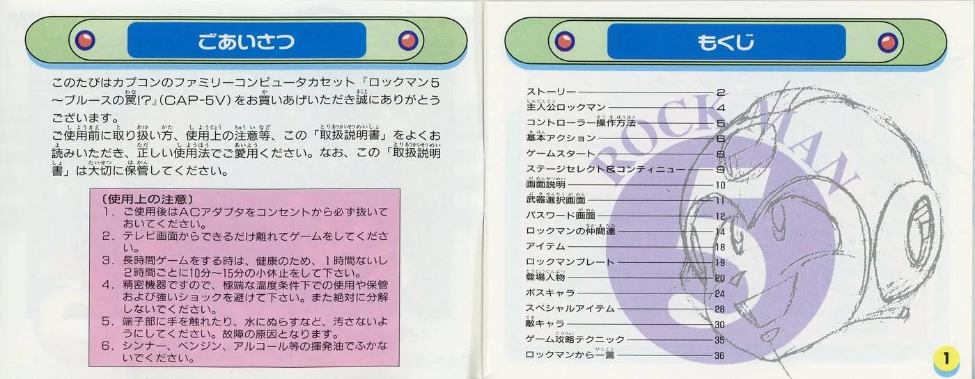 ManualR5-Introducción.jpg