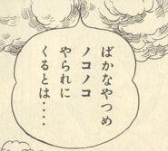 Nube-Ikehara