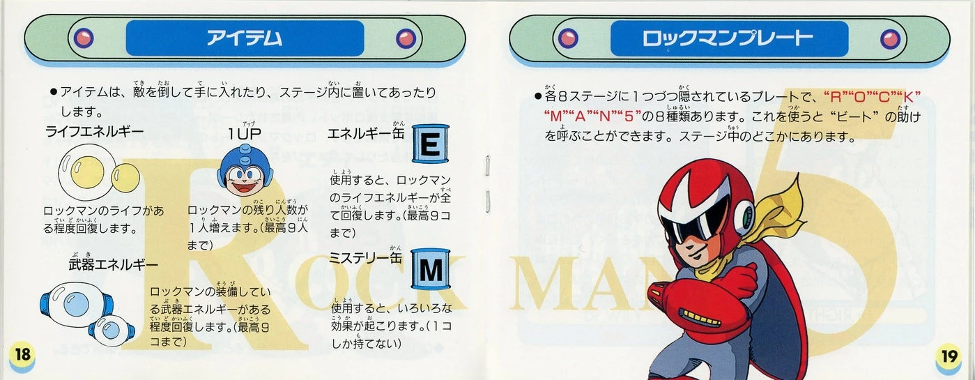 R5-Manual-Items.jpg