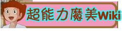 超能力魔美 Wiki