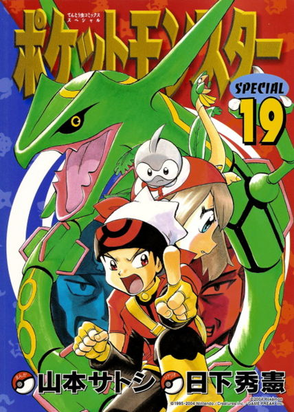 Tomo 19 (Pokémon Special)