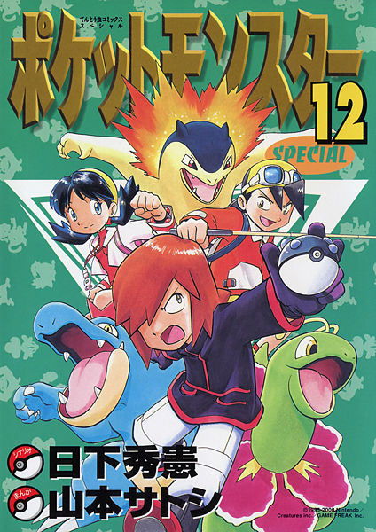 Tomo 12 (Pokémon Special)