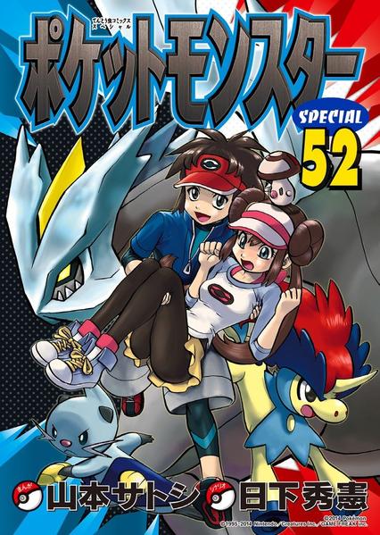 Capítulos de la saga Black 2 y White 2 de Pokémon Special