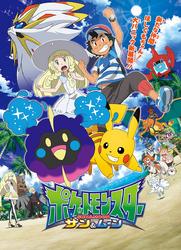 Segundo póster serie Sol y Luna