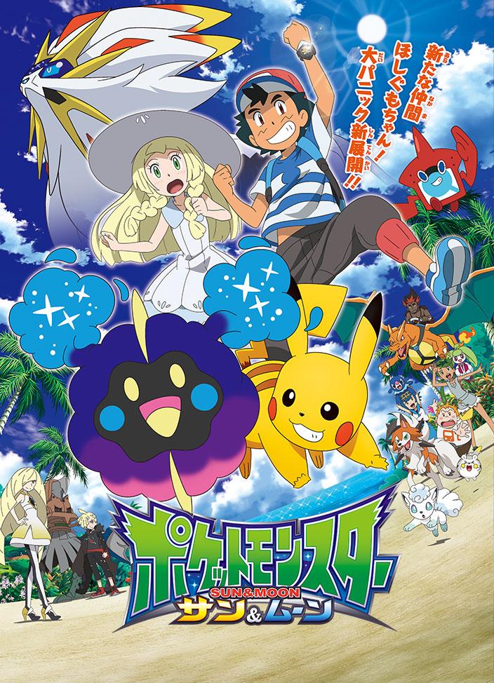 Segundo póster serie Sol y Luna.png