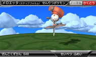 Meloetta forma danza en Pokédex 3D