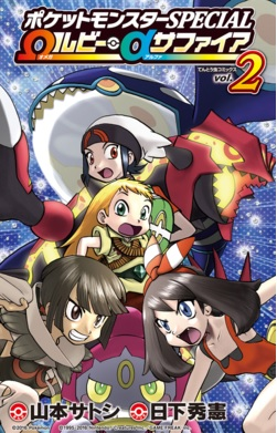 Tomo 2 (Pokémon Special Omega Ruby Alpha Sapphire)