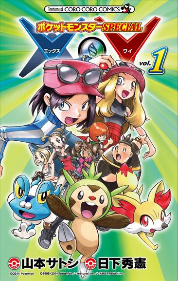 Capítulos de la saga XY de Pokémon Special