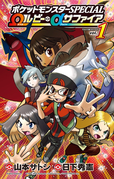 Capítulos de la saga Omega Ruby y Alpha Sapphire de Pokémon Special
