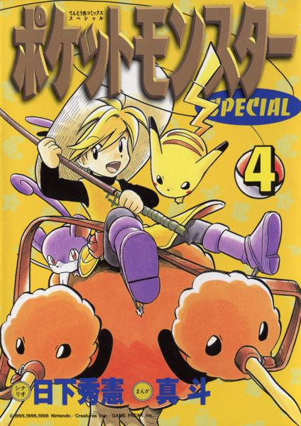 Capítulos de la saga Amarillo de Pokémon Special