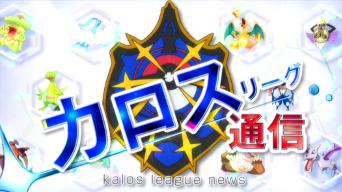 EP928 Canal Noticias de la Liga de Kalos.png