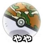 EDJ25 Safari Ball