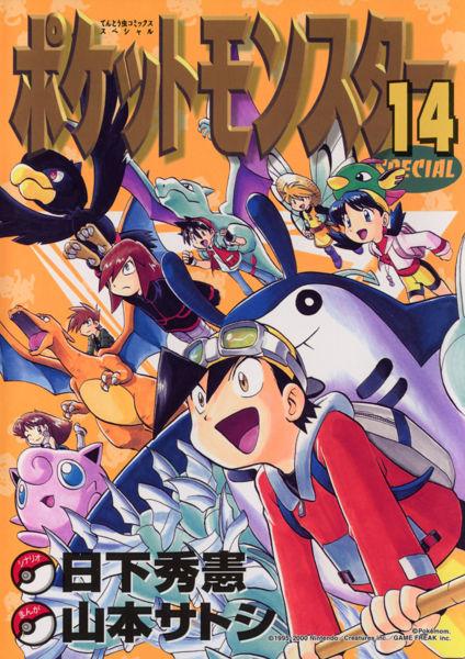 Tomo 14 (Pokémon Special)