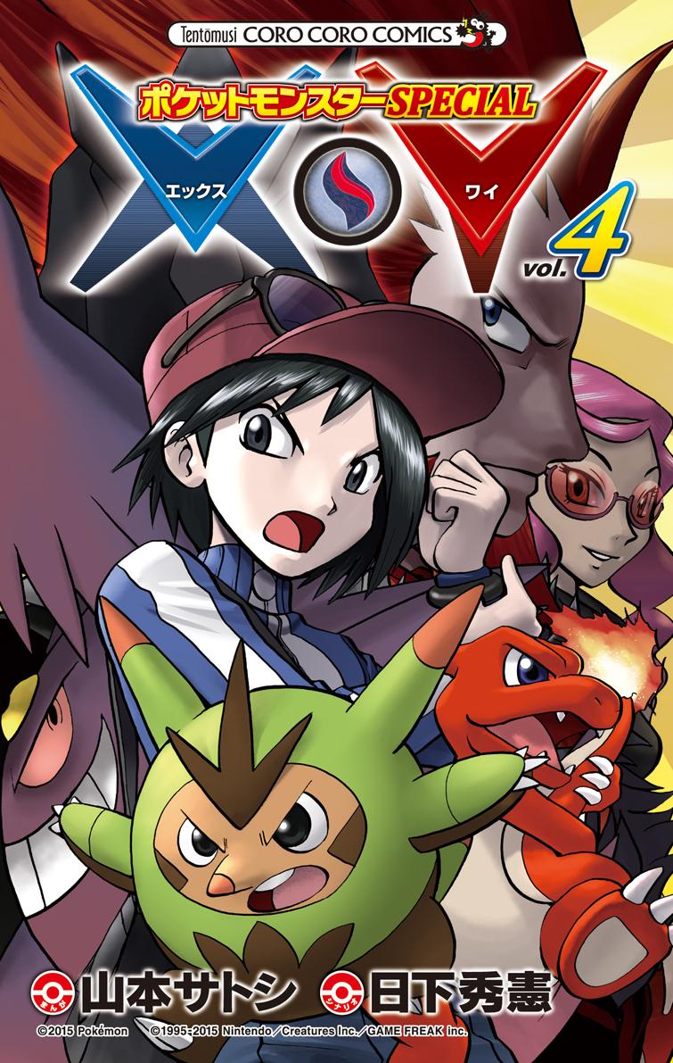 Tomo 4 (Pokémon Special XY)