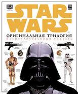 OT Visual Dictionary
