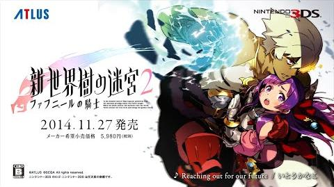 『新・世界樹の迷宮2 ファフニールの騎士』 PV 2
