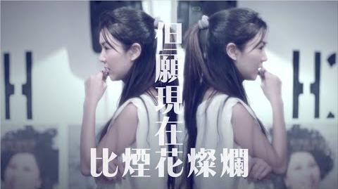 薛凱琪 Fiona Sit -《最後最後》Official Lyric Video