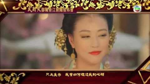 容祖兒《女皇》完整版 (武則天主題曲)