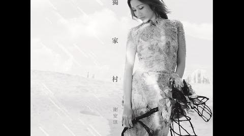 謝安琪 KAY TSE 2014 全新廣東專輯《KONTINUE》重量主打 - 《獨家村》Official Lyrics Video