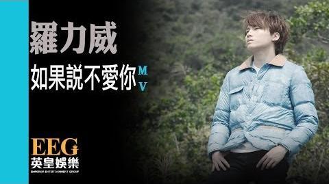 《如果說不愛你》羅力威 ADASON LO OFFICIAL官方完整版 HD MV