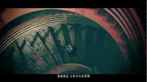 龍小菌 《毒酒》 MV