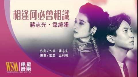 蔣志光 韋綺姍 - 相逢何必曾相識 Official Audio