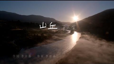Jonathan Lee李宗盛 山丘 MV官方完整版