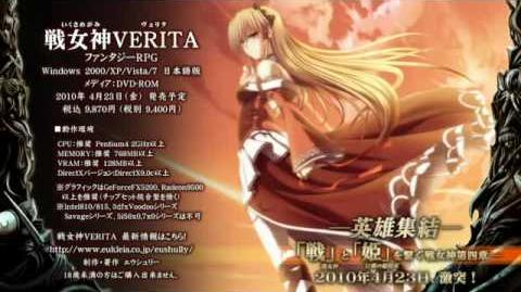 【Eukleia.co】『戦女神VERITA』OPデモムービー