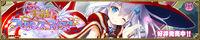 Amayui Labyrinth Meister - banner.jpg