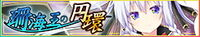 Sankai Ou no Yubiwa banner.jpg
