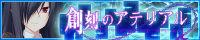 Arterial of Origins - banner.jpg