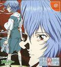COVER Neon Genesis Evangelion Ayanami Raising Project Dreamcast