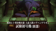Explanation of Evangelion 1.01 Imagen del EVA01.png
