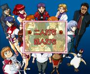 Shin Seiki Evangerion Eva to Yukaina nakama tachi 2