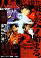 Evangelion Death and Rebirth Poster