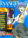 COVER Evangelion Chronicle 26