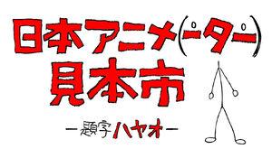 LOGO Japan Animator Expo.jpg