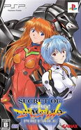 Cover - Secret of Evangelion Portable Limited Edition