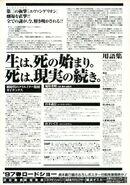 Evangelion Death and Rebirth Flier 2