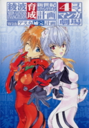 Ayanami Raising 4koma Vol 1 Cover