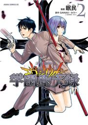 Evangelion Gakuen Datenroku Vol 2.png